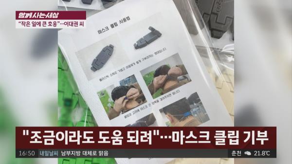 [함께 사는 세상] '코로나 극복' 마스크 클립 기부