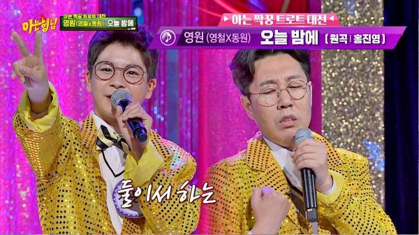 ↖찰떡 호흡↗ 김영철x정동원의 '오늘 밤에'♬