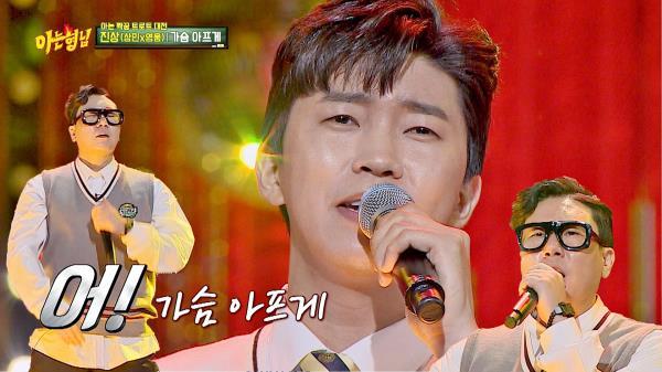 절절한 감성 장인 임영웅의 '가슴 아프게'♪ (feat. 이상민의 랩)
