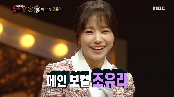 '아내의 유혹'의 정체는?! 아이즈원 조유리!!!