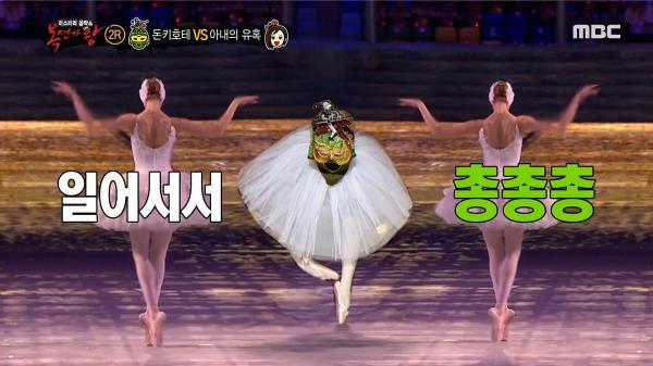 관찰력 보소~ 돈키호테의 손으로 하는 발레?!