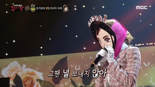 '아내의 유혹' 2라운드 무대 -장마