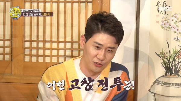 조선시대엔 정약용이 있다면 트로트계엔 영탁이 있다?!