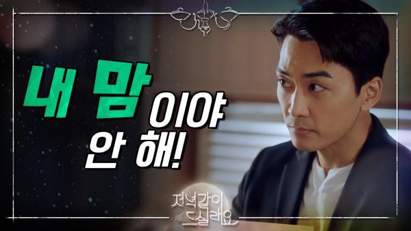 """""""연애라도 좀 하시던가!"""" 방송 출연 거부하는 송승헌에 뿔난 김서경"""