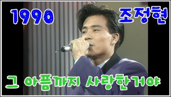 [옛송]조정현-그 아픔까지 사랑한거야(1990)