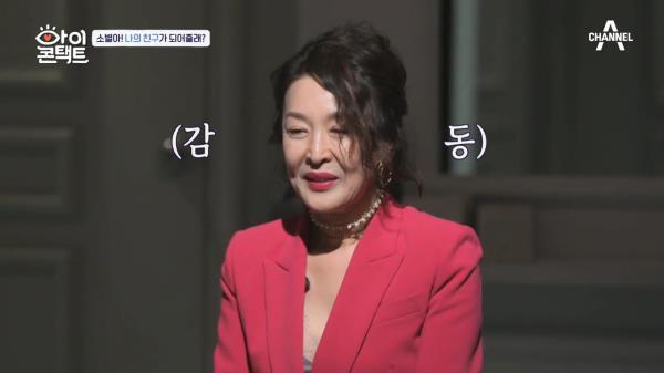 석화와 소별의 첫 만남, 만남 이후 그녀가 소별을 초대한 이유는?!