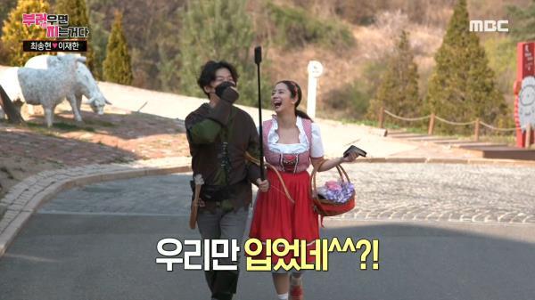 갑분알프스..? 사냥꾼과 소녀로 변신한 송현&재한!