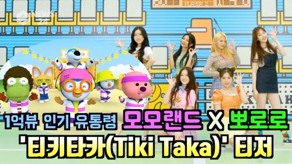 1억 뷰 유통령 모모랜드(MOMOLAND)x뽀로로, 신곡 '티키타카(Tiki Taka)' 티저 공개