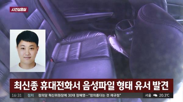 [사건상황실] 첫 살인 후 남긴 '음성유서'