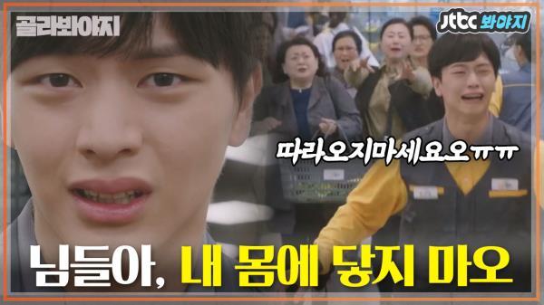 몸만 닿으면 육성재(Yook Sung-jae)에게 속마음 고백하는 사람들ㄷㄷ;;;