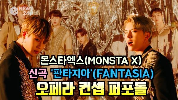 몬스타엑스(MONSTAX), 신곡 '판타지아' 오페라 컨셉 퍼포돌