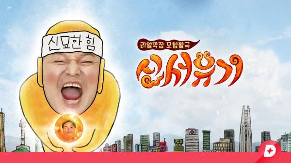 tvN D 다시보는신서유기
