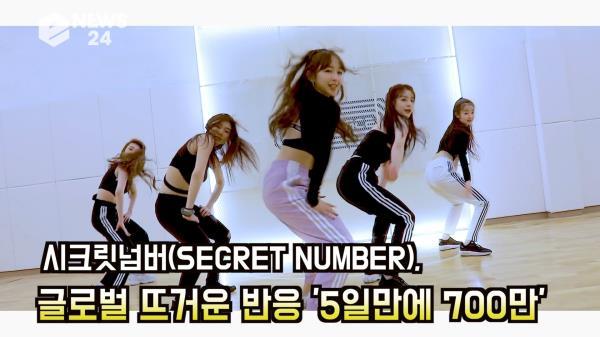 시크릿넘버(SECRET NUMBER), 글로벌 팬 뜨거운 반응 '5일만에 700만 K팝 트래픽도 2위'