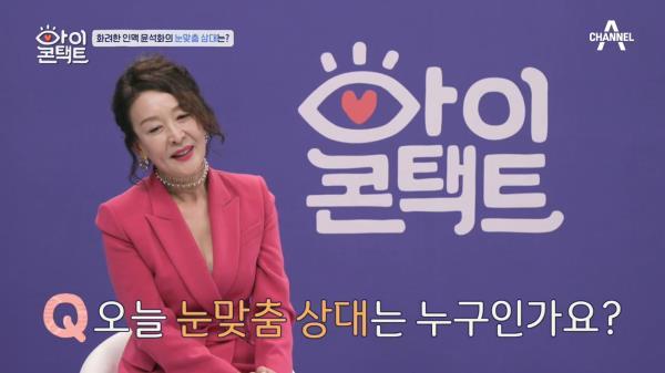 ☆한국 연극계의 전설 '윤석화'☆ 그녀가 눈맞춤을 신청한 상대는?