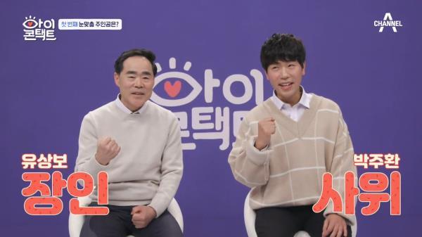 ☆찰떡궁합 장인과 사위☆, 트로트계를 접수하러 오다?!