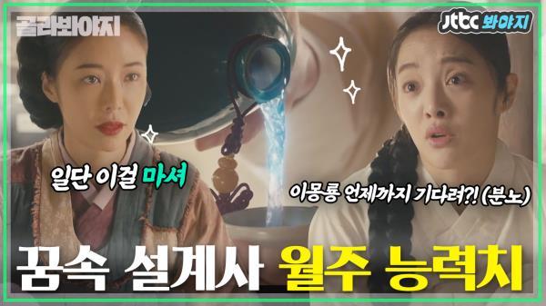 [그승] 손님들의 꿈속에 들어가 한풀이 해주는 꿈속 설계사 황정음(Hwang Jung-eum)