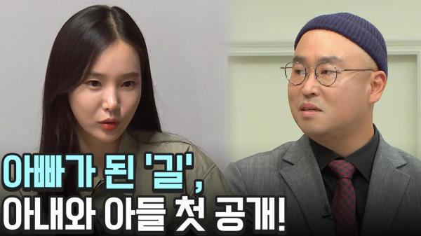 아빠가 된 '길'의 모습, 10살 연하 아내와 아들 첫 공개!