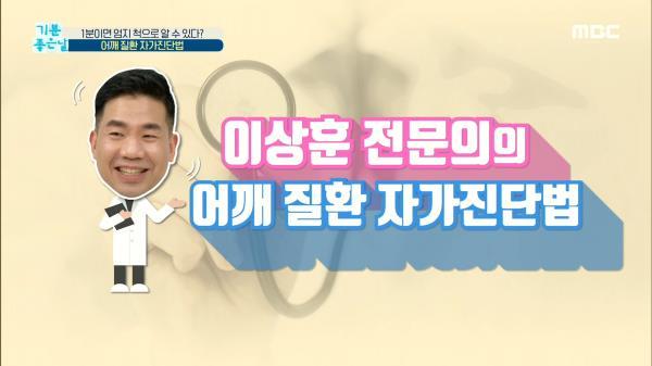 이상훈 전문의의 '어깨 질환' 자가진단법!