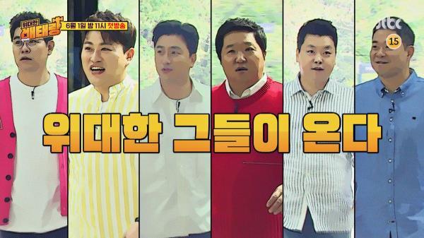 [티저 1] 배가 큰 남자들의 다이어트 버라이어티↗ 〈위대한 배태랑〉 6/1(월) 첫 방송!