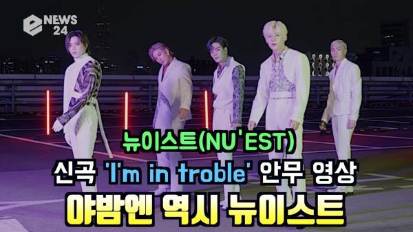 뉴이스트(NU'EST), 팬사랑 스페셜 안무 영상 '야밤엔 뉴이스트'
