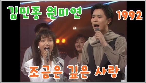 [옛송]김민종,원미연 - 조금은 깊은 사랑(1992)