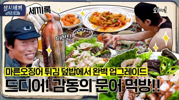 [세끼록] 돌문어 오셨다!!! 마른오징어 튀김 덮밥에서 완벽 업그레이드! 감동의 문어 먹방