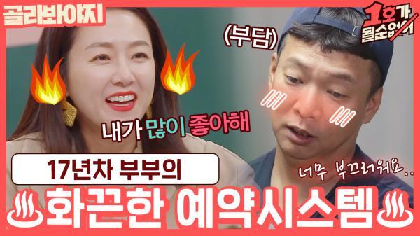 """♨화끈한 예약♨ """"예약됩니다. 예약하세요."""" 개그맨 부부 김지혜♥박준형 부부의 은밀한 신호법"""