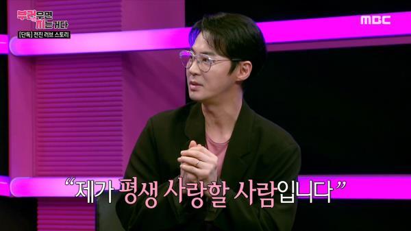 """신화 전진의 결혼 발표! """"첫눈에 반했어요♥"""""""