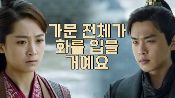16화.′더 이상 캐지 마요′ 염령아도 말 못 하는 엄청난 거물?