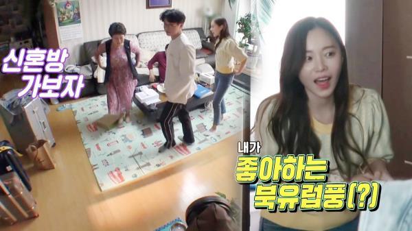 솔이♥성광, 시부모님이 꾸며준 신혼 방 공개 (feat. 어디가 북유럽풍?)