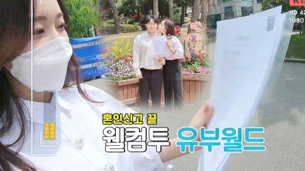 '혼인신고하는 날' 박성광♥이솔이, 유부월드 입성!