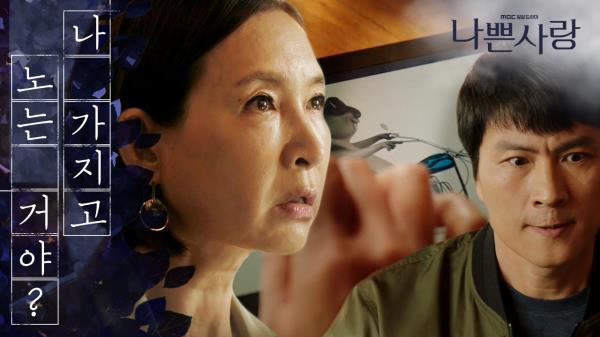 """증거를 바꿔치기 당한 서정배?!‥ """"촉새 이 자식이...!"""""""