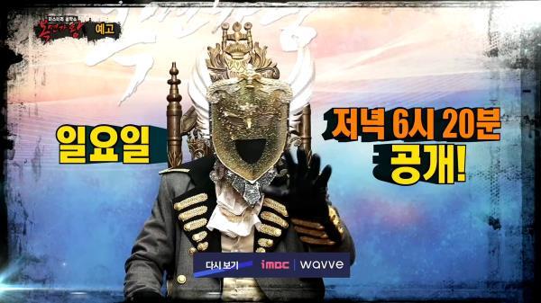 <복면가왕 춘추전국시대의 서막?!!> 복면가왕 257회 예고