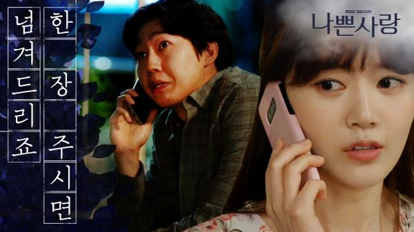 정애리가 샤워하는 도중 '촉새'의 협박 전화를 대신 받은 신고은?!