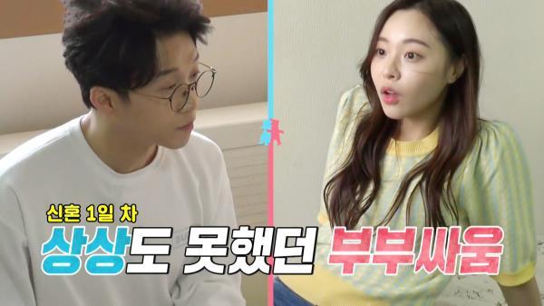 박성광 VS 이솔이, '통장이몽'에 신혼 첫날 부부 싸움 발발!
