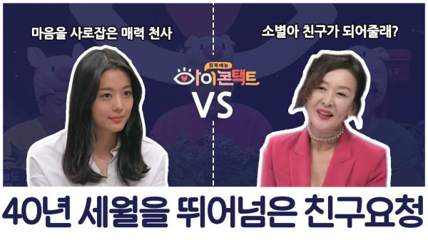 연극계의 전설 '윤석화' 그녀가 푹 빠진 천사표 매력의 친구는?!