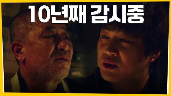 ※미스터리※ 차태현이 '10년 간' 감시한 의문의 남자?!