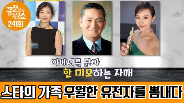 스★타의 가족을 보면 이해되는 그들의 외모와 재능!  우월한 유전자를 받은 스타들!
