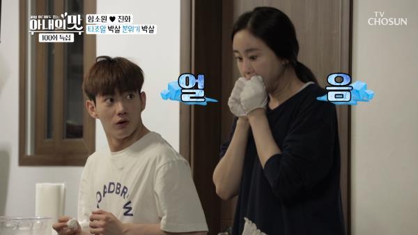 금광불괴(?) ❛타조알❜ 함소원 요리 박살!