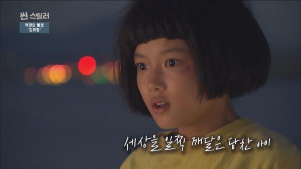 씬스틸러 – <욕망의 불꽃> 김유정
