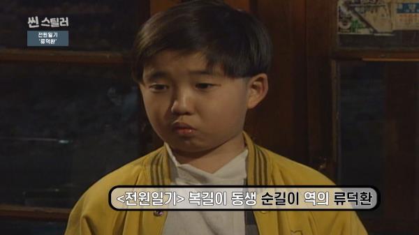 씬스틸러 – <전원일기> 류덕환