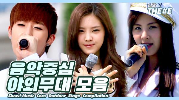 [MBC KPOP]음악중심 스-뻬샬 🌿야외 무대🌿 모음