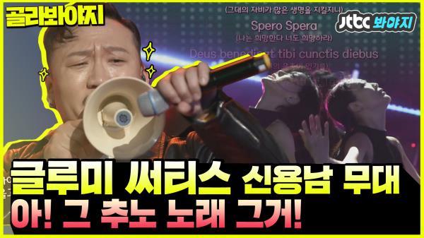 [골라봐야지] 금으로 발라놓은 가면을 깨뜨려~ 놀토 속 안들리는 그 가사 #슈가맨3 #추노OST #JTBC봐야지