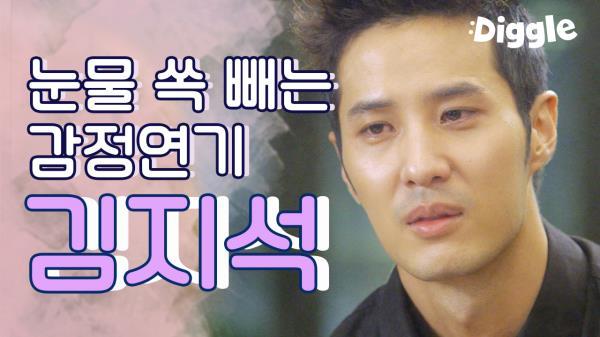 [#(아는건별로없지만)가족입니다] 연기천재 김지석의 눈물 연기💧 김지석 울 때 편집자도 같이 운 건 안 비밀 | #Diggle #MyUnfamiliarFamily