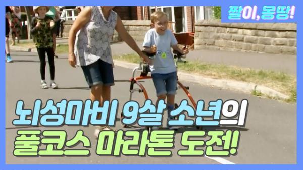 '감동' 뇌성마비 9살 소년의 풀코스 마라톤 도전!