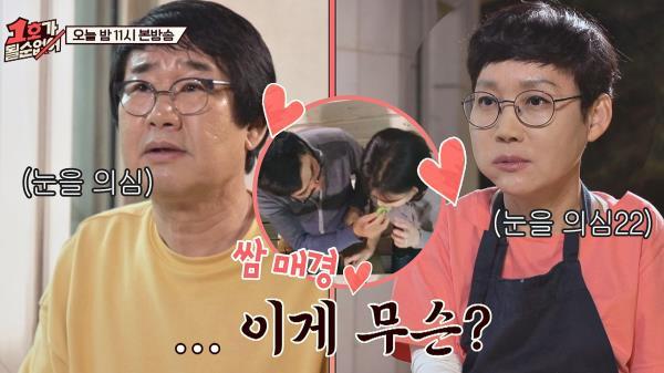 [선공개] (이게 무슨 상황..?) 스윗♡한 김 사장에 눈을 의심하는 팽락부부