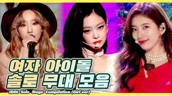 [MBC KPOP]💃빛이 나는 솔로💃 여자 아이돌 솔로 무대 모음  l Idol Solo Stage Compilation (Girl ver)