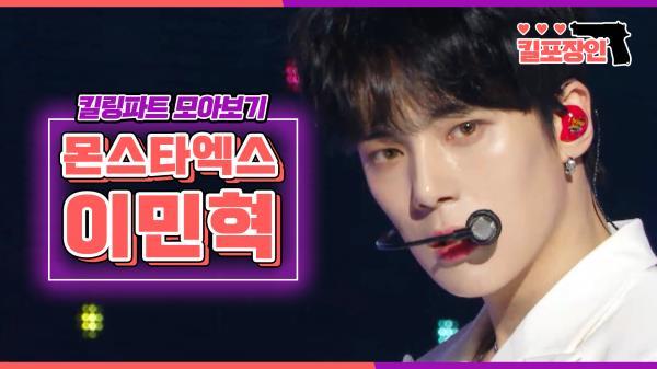 [MBCkpop] [킬포장인] ★몬스타엑스 이민혁★ 킬링파트 모아보기 | MONSTA X LEE MINHYUK Killing Part Compilation