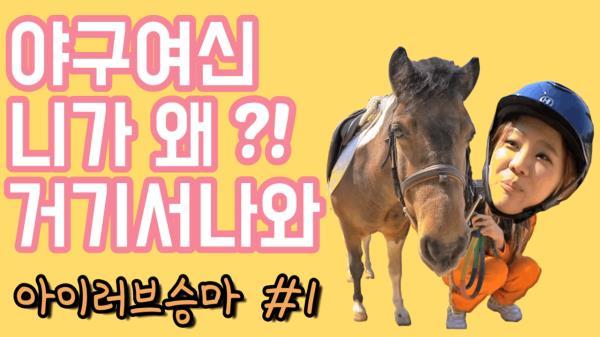 오효주 아나운서의 승마 기승능력인증제 도전기!! [아이러브승마#01]