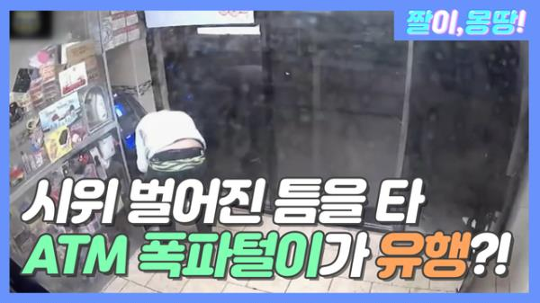 시위 벌어진 틈을 타 'ATM 폭파털이'가 유행?!